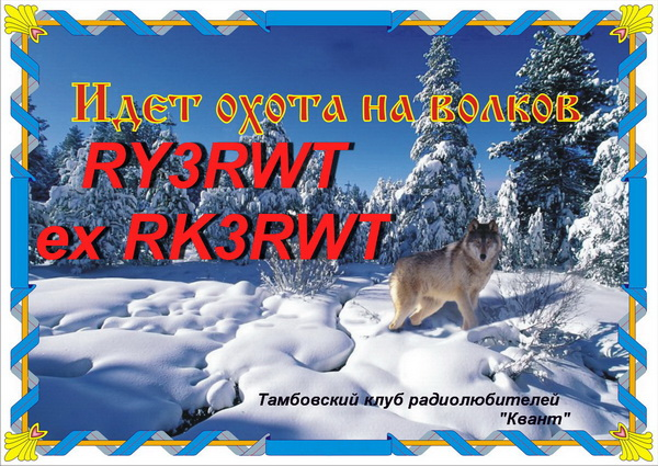 RY3RWT