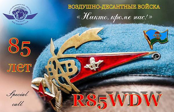 R85WDW