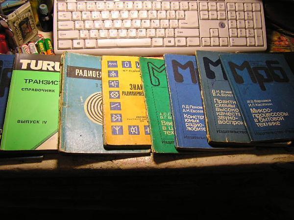 Продам литература для радиолюбителя