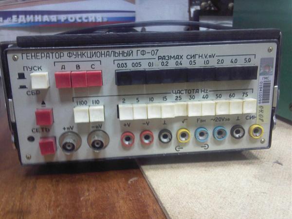 Продам Генераторы ГФ-05,ГФ-07,Имитатор ЭКГ Фонтом 320
