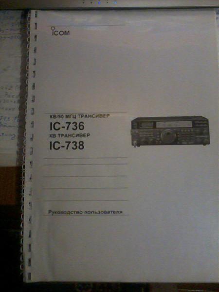 Продам Мануалы,схемы IC-736, IC-756, FT-767GX,FT-107