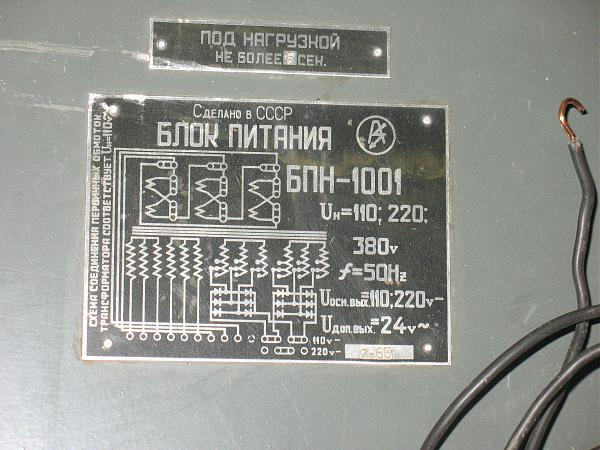 Продам Блок питания БПН-1001