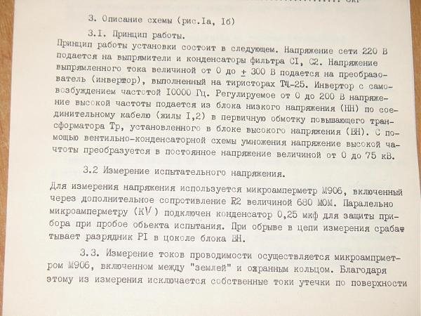 Продам Установка испытания изоляции УИПН-75Э