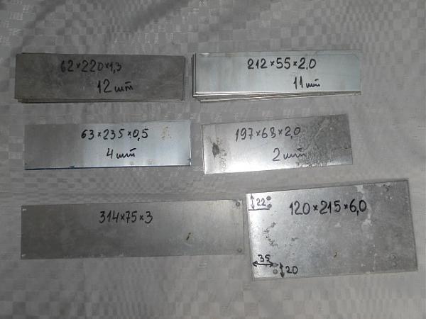 Продам  Алюминий для корпусов - заготовки