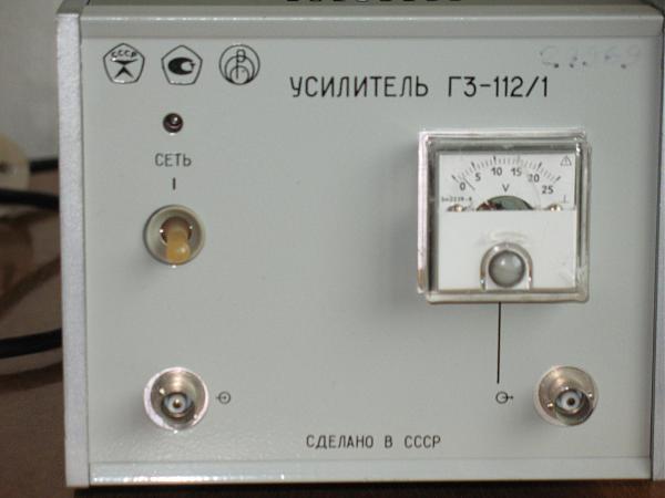 Продам Усилитель Г3-112 /1