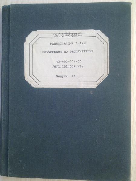 Продам Инструкция по эксплуатации Р143