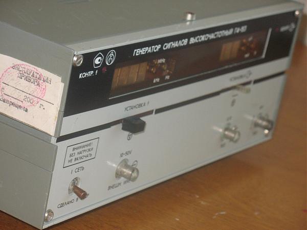 Продам Генератор Г4-153