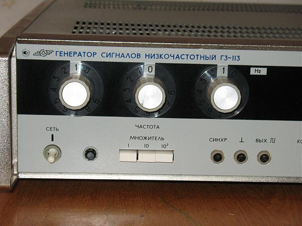 Продам Генератор Г3-113
