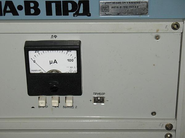 Продам Нептун АКПА-В ПРМ ПРД