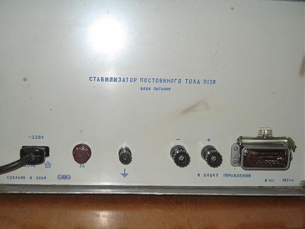 Продам Стабилизатор от поверки