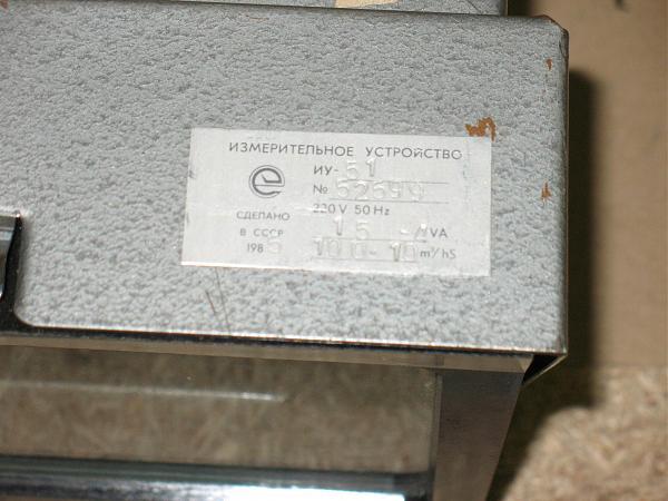 Продам Расходомер ИУ-51