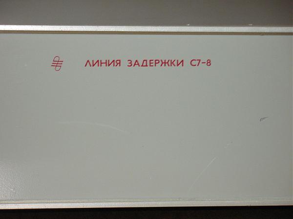 Продам Линия задержки С7-8