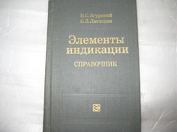 Продам Справочник-Элементы индикации