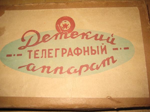 Продам Детский телеграфный аппарат