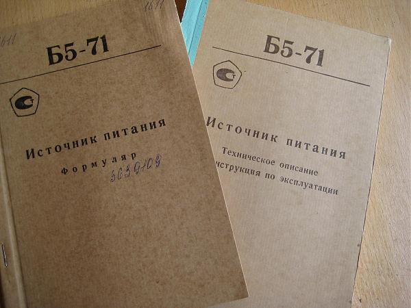 Продам книги и документация Б5-71