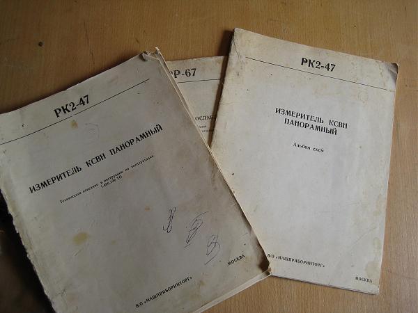 Продам Комплект документации РК2-47