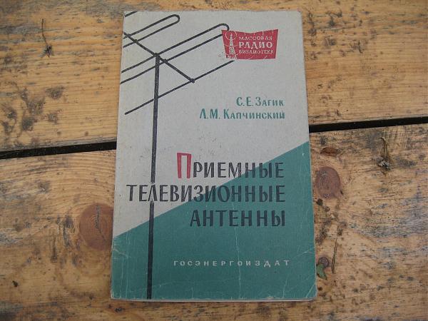 Продам Справочник по телевизионным антеннам