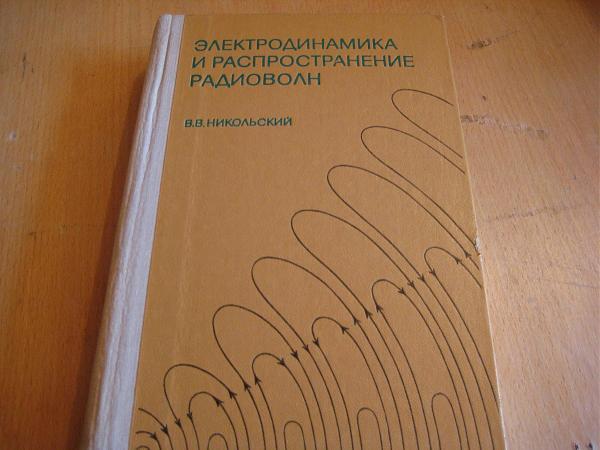 Продам Никольский-электродинамика и распространение радио