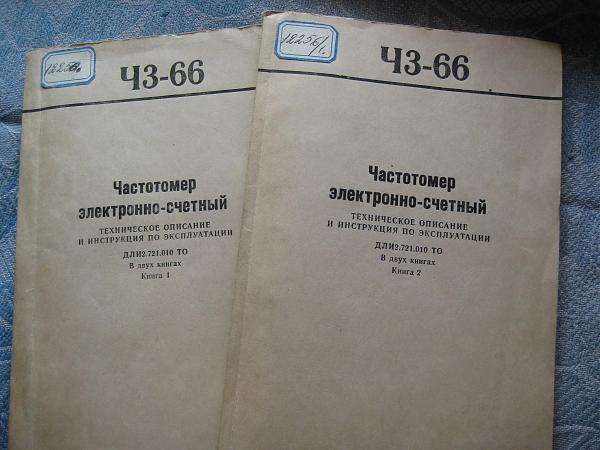 Продам документация частотомера Ч3-66