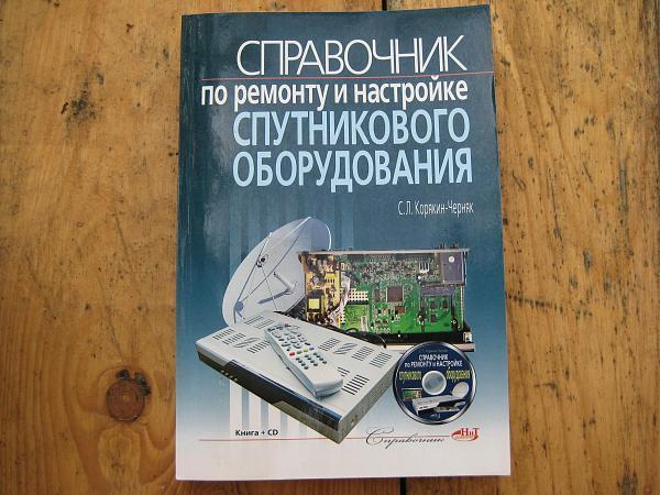 Продам Справочник по ремонту спутникового оборудования