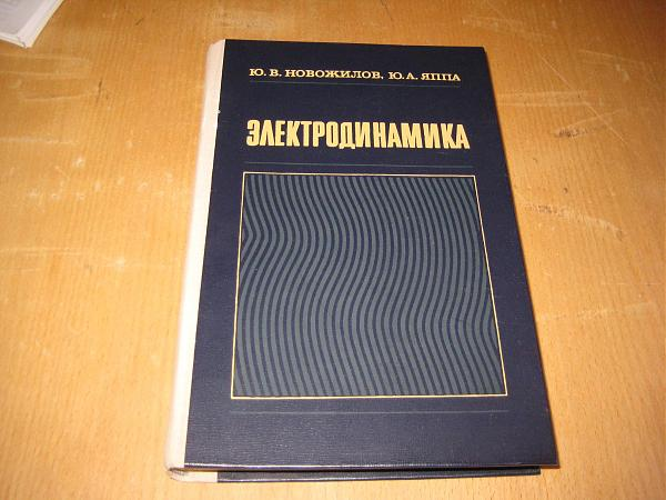 Продам Яппа-Электродинамика