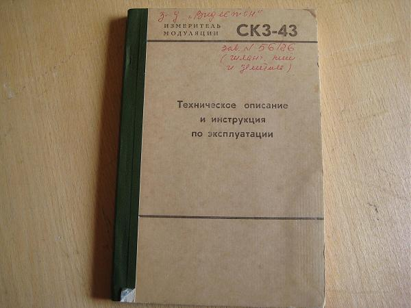 Продам ЗИП и документация измерителя модуляции СК3-43