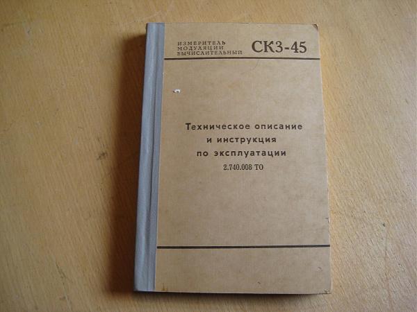 Продам Докуметация ЗИП измерителя модуляции СК3-45