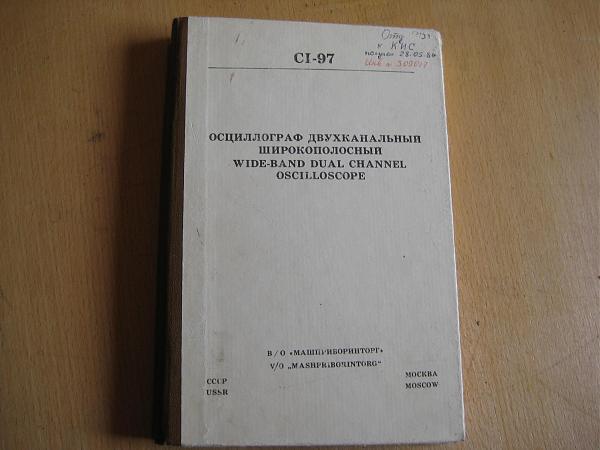 Продам Осциллограф С1-97