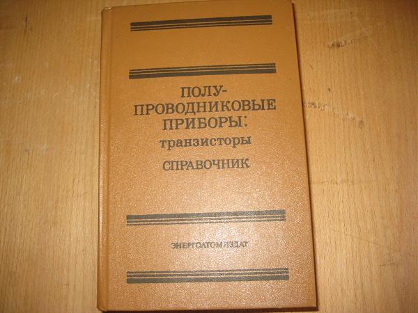 Продам Справочник- полупроводниковые приборы-транзисторы