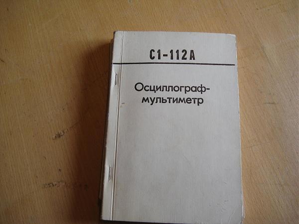 Продам Документация, С1-112а