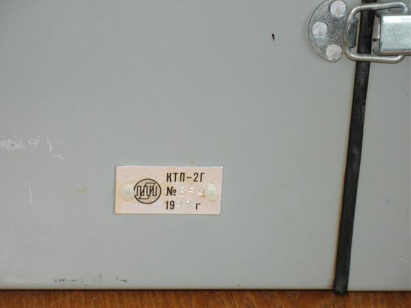 Продам Генератор КТП-2Г КТП-2БП