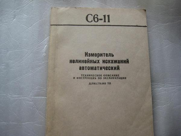 Продам Зип, документация С6-11
