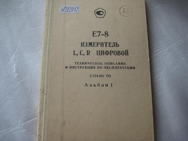 Продам Книги, документация .ЗИП Е7-8