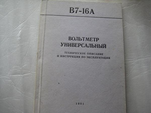 Продам Документация зип В7-16а