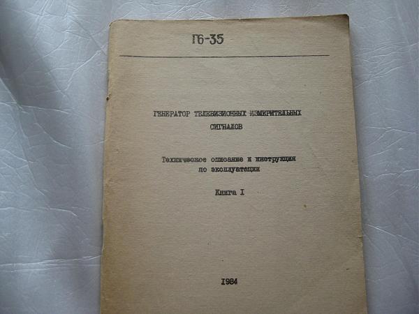 Продам Генератор Г6-35 документация, принадлежности