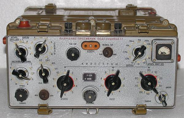 Куплю радиостанцию Р-129, Р-130