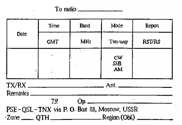 Продам QSL- ЦРК СССР  чистые ( разных времён и юбилеев )