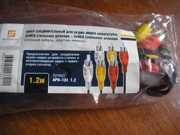 Продам соединительные шнуры- AUDI -- VIDEO  (Тюльпаны )