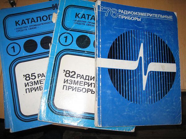Продам Каталоги измерительных приборов