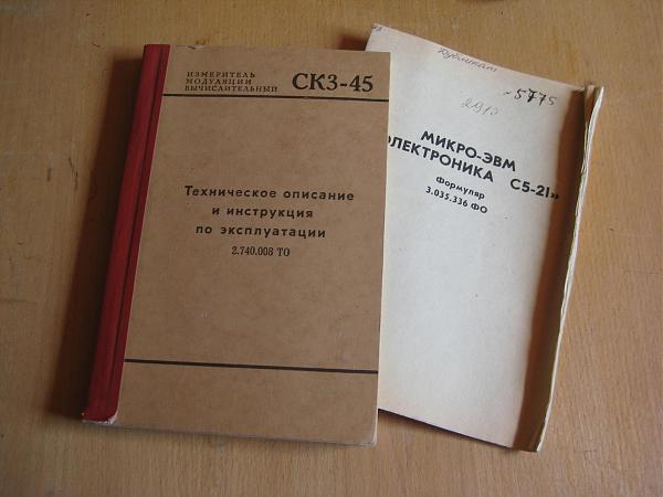 Продам Документация. принадлежности Ск3-45