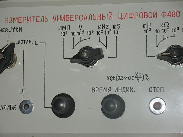 Продам Измеритель Ф480