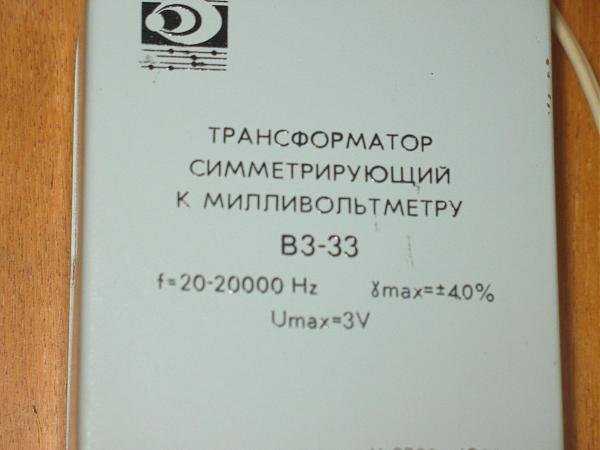 Продам Милливольтметр В3-33 с трансф
