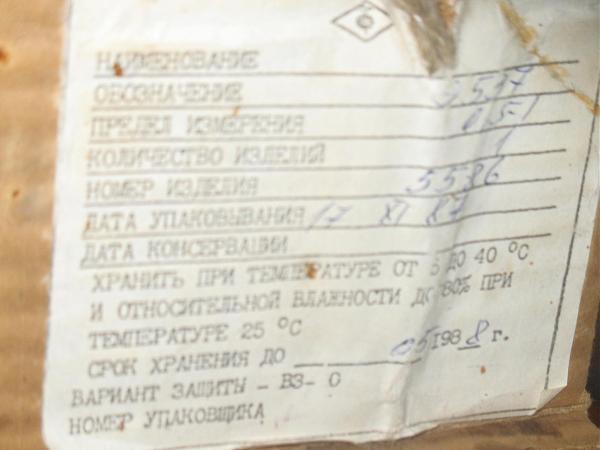 Продам Вольтметры Э513-Э544,резисторы С5-23А