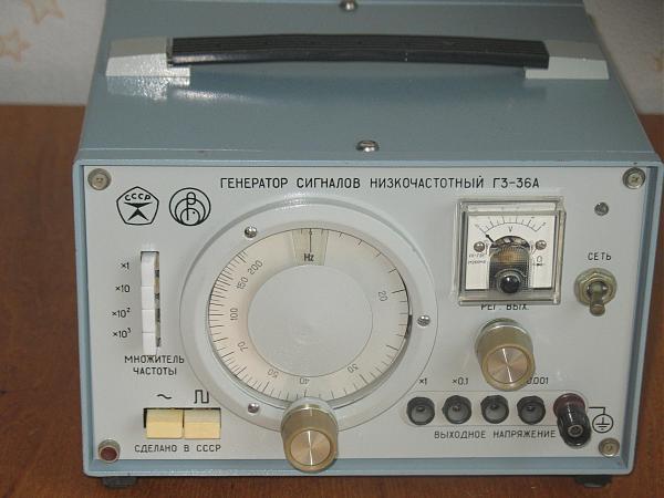 Продам Генератор Г3-36А