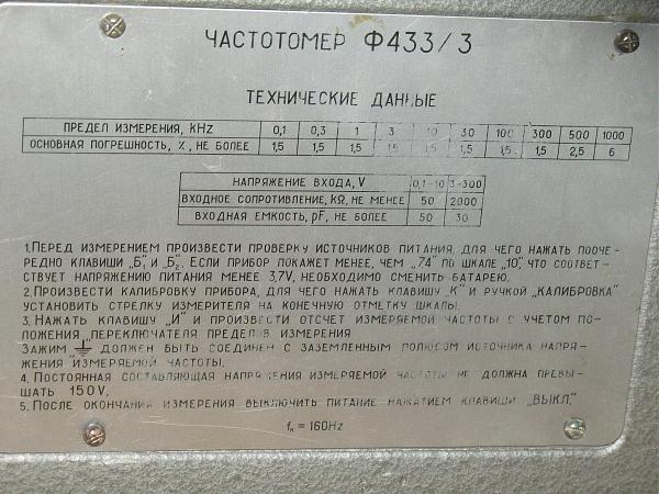 Продам Частотомер Ф433 \3