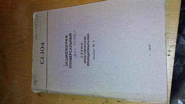 Продам Осциллографы ВЧ С1-75, С1-97.С1-104