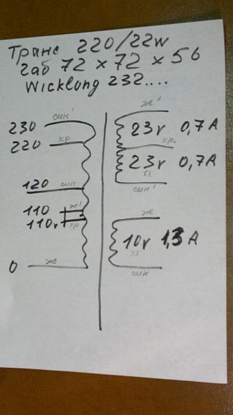 Продам Трансформатор  22 вт.220/22/22/10 в.