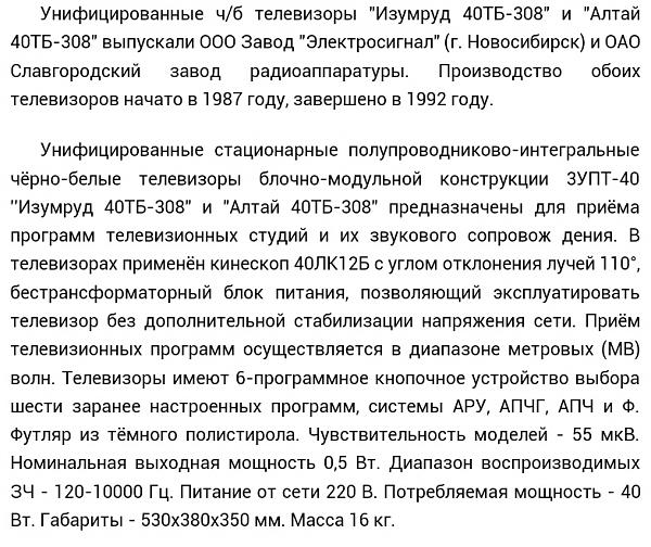 Продам Телевизор Изумруд ТБ-40-308