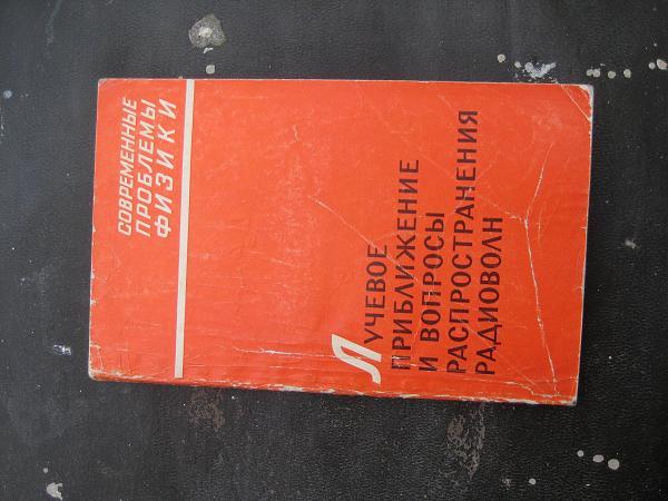 Продам Лучевое приближение и вопросы распр. радиоволн