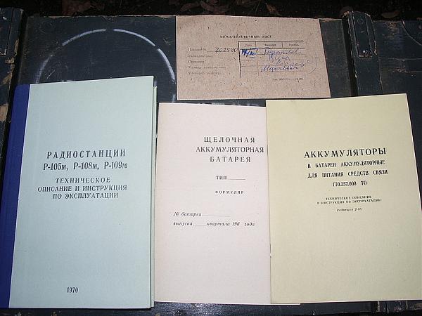 Продам Армейская радиостанция Р-105М (с хранения)
